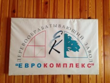 Фирма Еврокомплекс