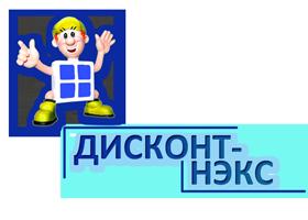 Фирма Дисконт-Нэкс