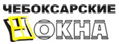 Фирма Чебоксарские Окна