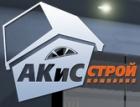 Фирма АКиС-Строй