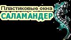 Фирма Саламандер
