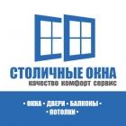 Фирма Столичные окна